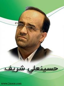 حسینعلي شریف