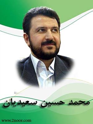 محمد حسین سعیدیان