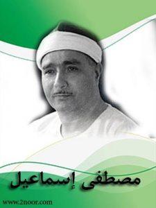 مصطفى إسماعيل
