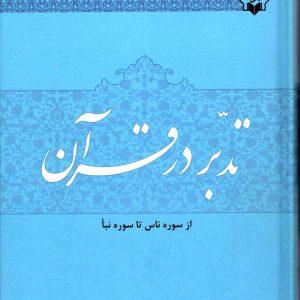 تدبّر در قرآن جزء 30