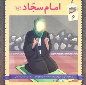 مجموعه آشنایی با معصومین -معصوم ششم امام سجاد (ع)