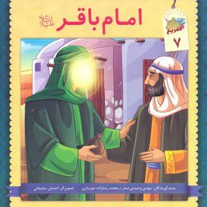 امام محمد باقر(ع)