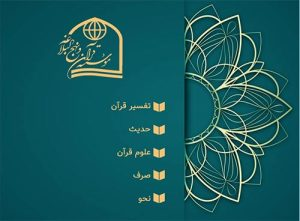 dvd آموزشی دروس کنکور کارشناسی ارشد رشته علوم قرآن و حدیث