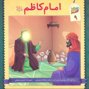 مجموعه آشنایی با معصومین -معصوم نهم امام کاظم (ع)