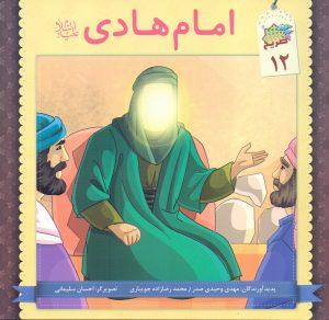 مجموعه آشنایی با معصومین -معصوم دوازدهم امام هادی (ع)