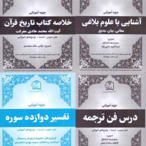 مجموعه جزوات کارشناسی ارشد علوم قرآن حدیث