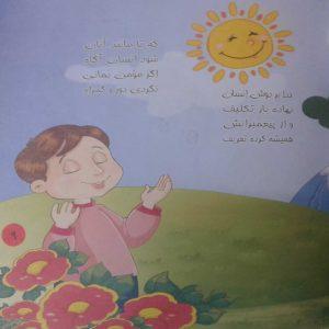 مجموعه هادی و هدی جلد 1 تکلیف