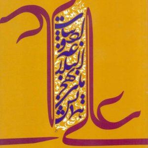 مجموعه مقالات نخستین همایش ملی نهج البلاغه و ادبیات جلد 4