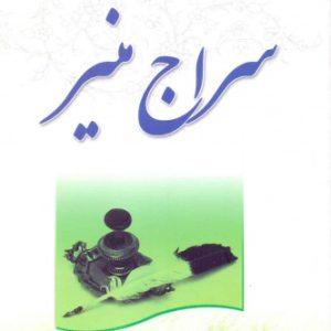 سراج منیر آشنایی با مفاهیم حکمت های نهج البلاغه ویژه پویندگان