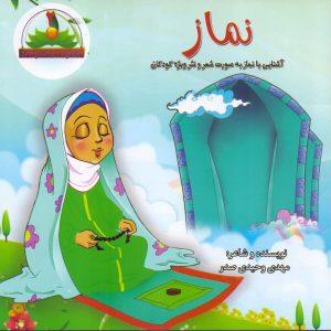 مجموعه هادی و هدی جلد 2 نماز