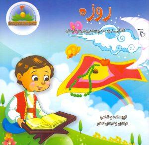 مجموعه هادی و هدی جلد 3 روزه