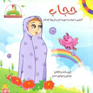 مجموعه هادی و هدی جلد 4 حجاب