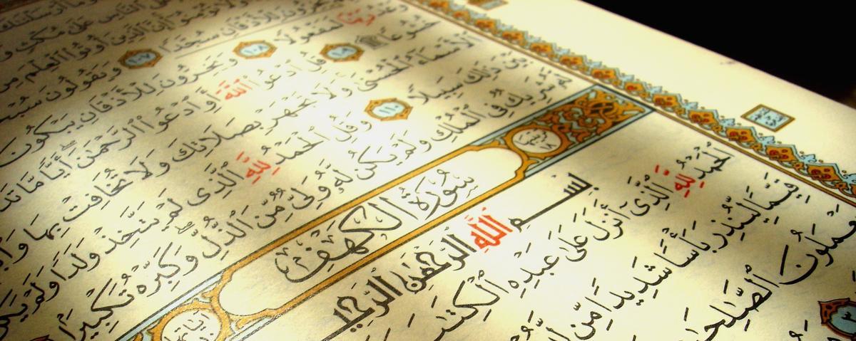 تعامل بين دانشجويان در يك فضای قرآنی
