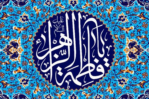 قبل از شهادت حضرت زهرا