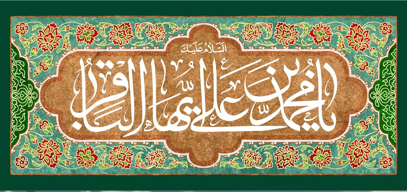 سه تن از اصحاب ایرانی امام محمد باقر(ع).