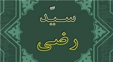 سید رضی(ره)