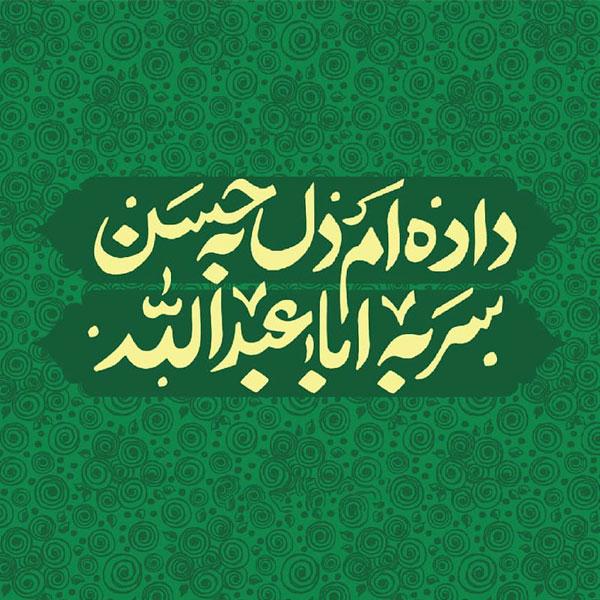 داستانهایی از زندگی امام حسن مجتبی