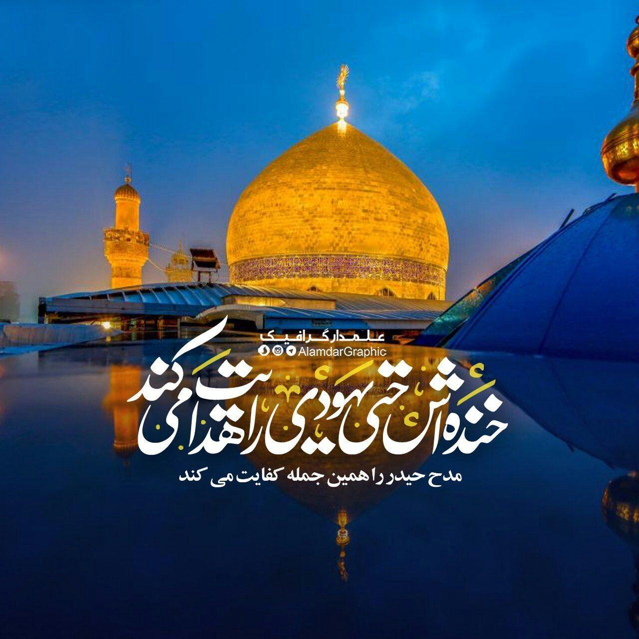 نام علی در لوح زبرجد