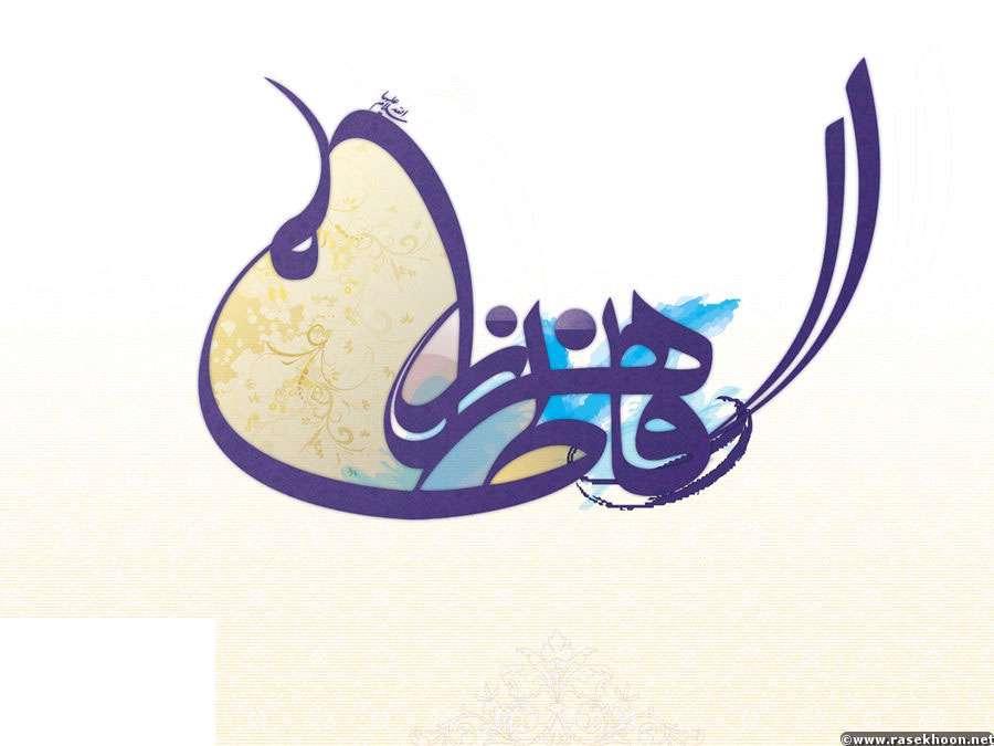 الگوهای رفتاری حضرت زهراسلام الله عليها در خانواده/1