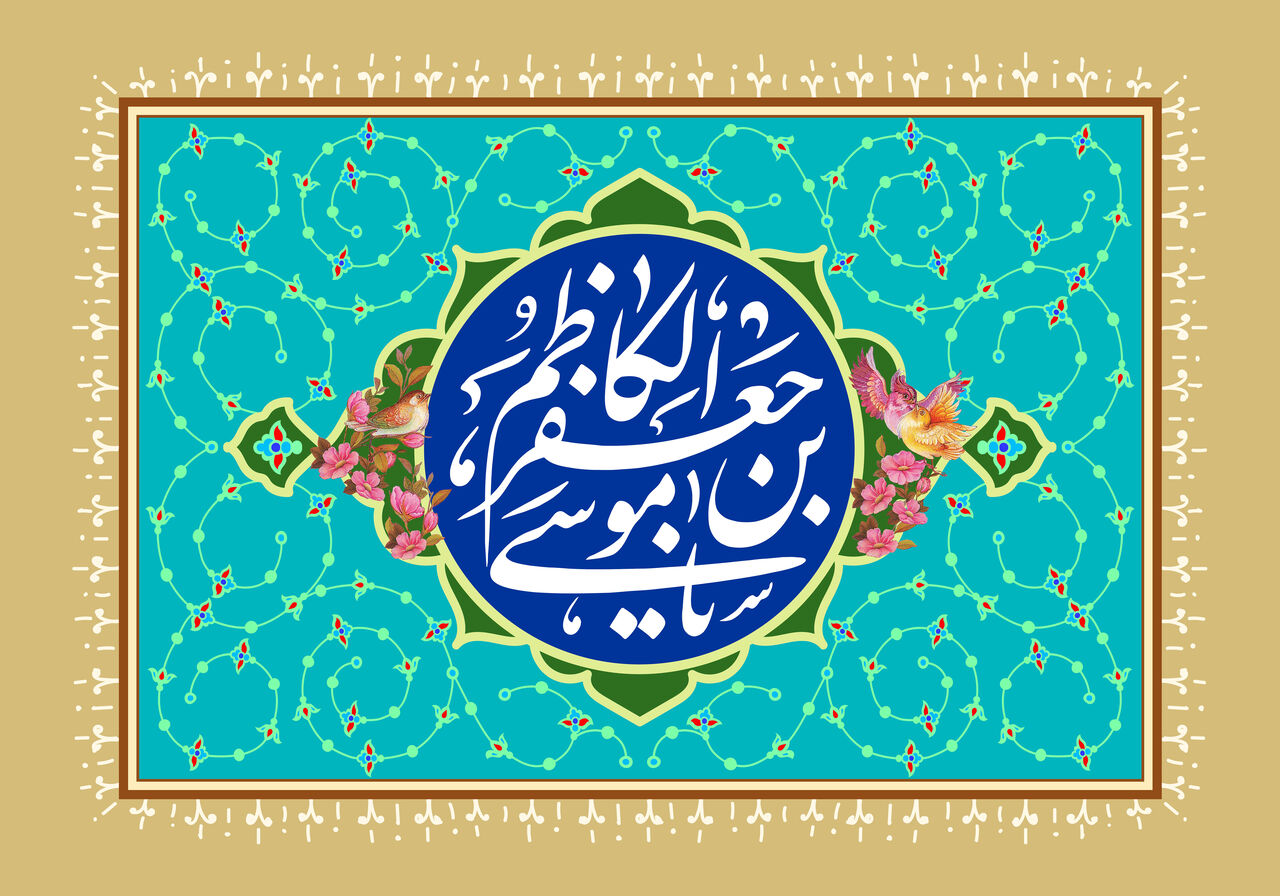 بخشى از کرامات امام کاظم/1. بخشى از کرامات امام کاظم/1