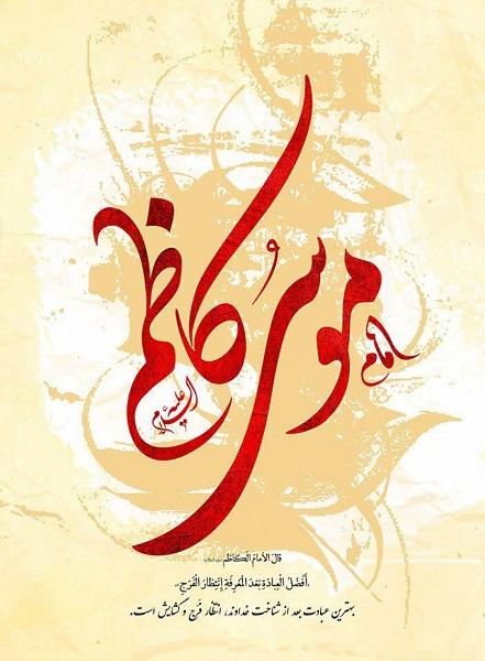 بخشى از کرامات امام کاظم/2