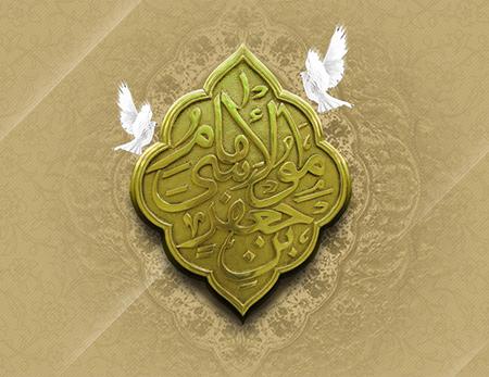 چهل حدیث از حضرت فاطمه سلام الله
