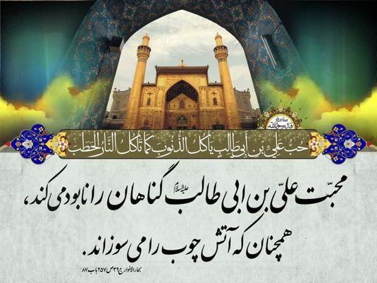 حب على علیه السلام در قرآن