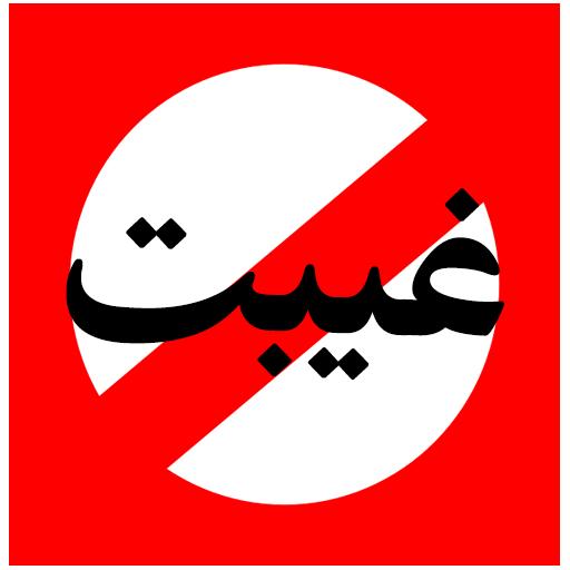 غیبت مجازی ممنوع!