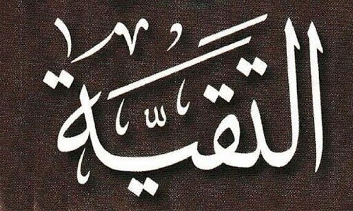 تقیه و امام صادق علیهالسلام2