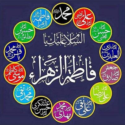 آثار محبت و بغض به آل محمد(ص) پس از مرگ