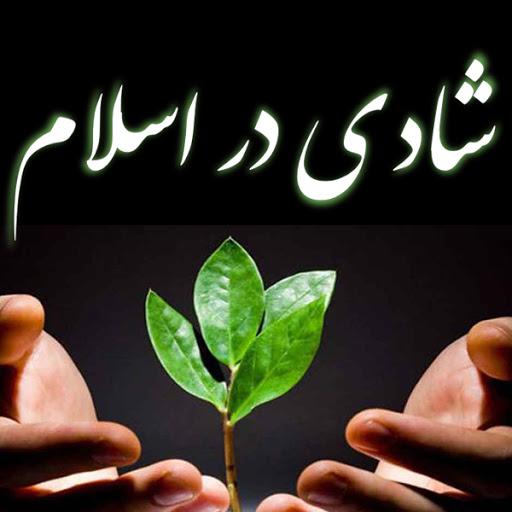 شادي و لذت در اسلام