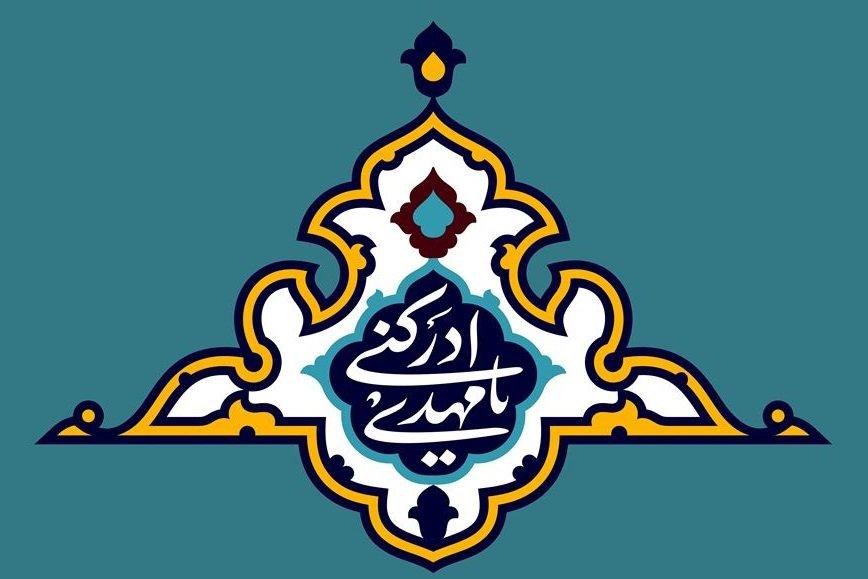 تنها نایب ایرانی امام زمان عج