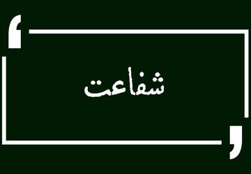 شفاعت پیامبر اکرم(ص)