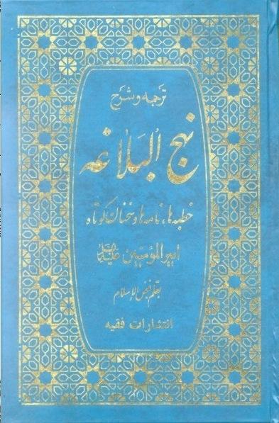 درباره ی ترجمه فیض الاسلام