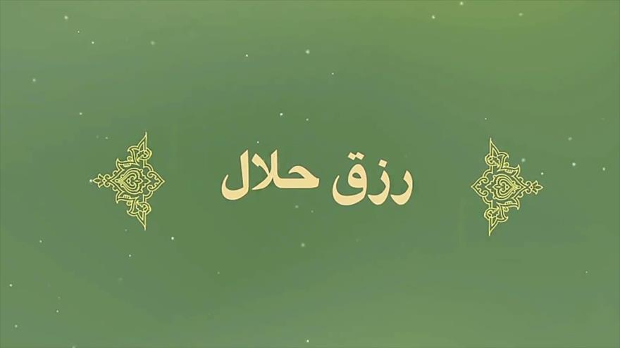از روزی حلال و حرام چه می دانیم؟2 /بخش دوم