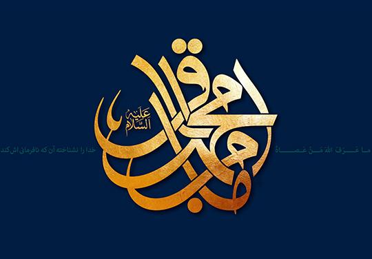 زندگی امام محمد باقر علیه السلام