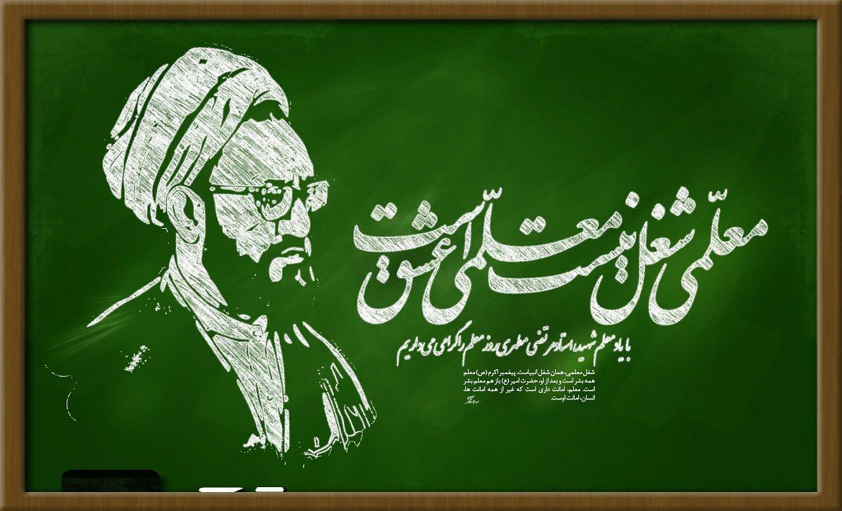 ارزش علم و جایگاه معلم در قرآن