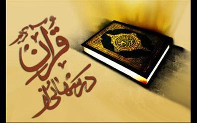 درسهای از قرآن