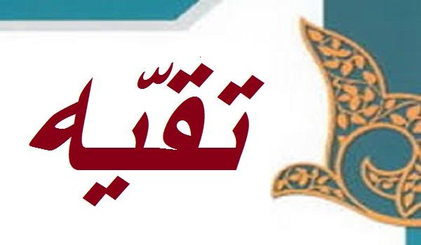 تقیه چیست؟- بخش سوم