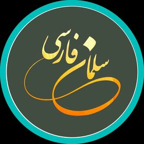 سه امتحانی که سلمان فارسی از پیامبر گرفت