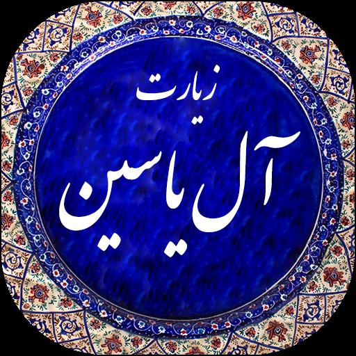 شناختنامه زیارت آل یاسین