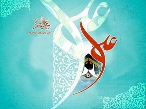 ياران و دوستان حضرت علي علیه السلام