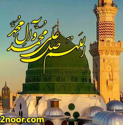 آداب ذکر و ختم صلوات بر محمد و آل محمد(ص)