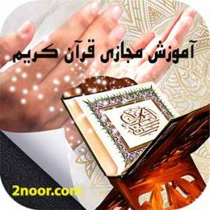 آموزش مجازی قرآن کریم