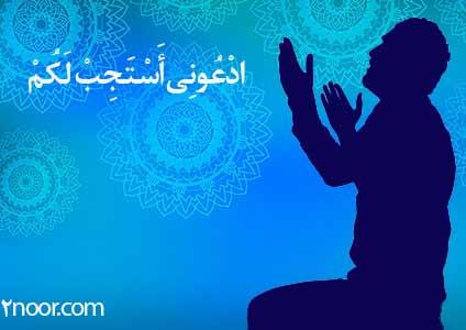 بعضی از دعاها مستجاب نمیشود