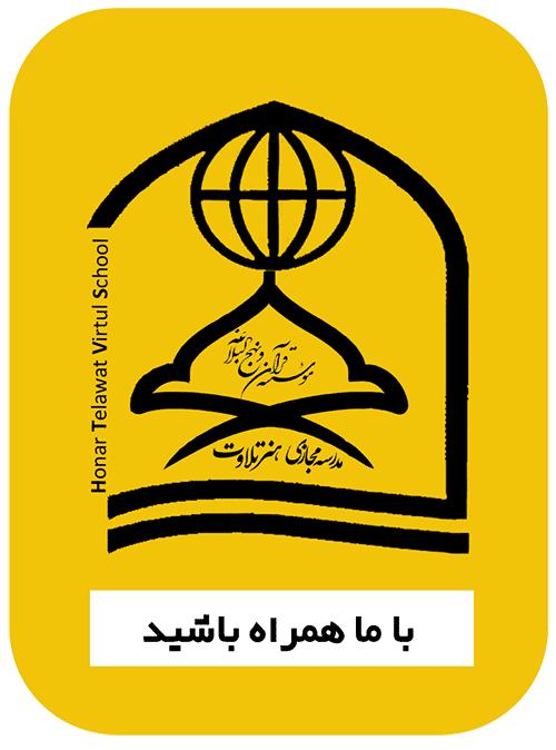 تماس با مدرسه مجازی قرآن