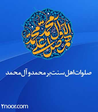 صلوات اهل سنت بر محمد و آل محمد