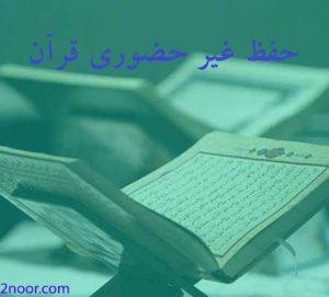 حفظ غیر حضوری قرآن