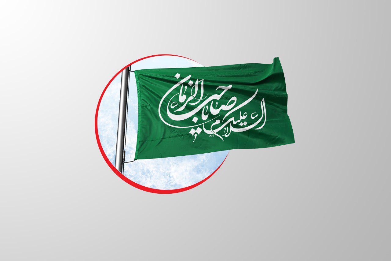 پرچم های قبل از امام زمان