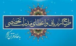 نتایج آزمون مرحله دوم پانزدهمین دوره ارزیابی و اعطای مدرک تخصصی به حافظان قرآن کریم